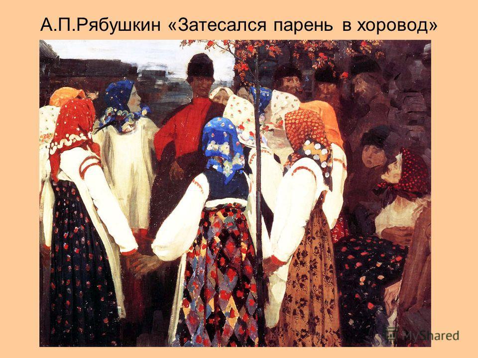 А.П.Рябушкин «Затесался парень в хоровод»