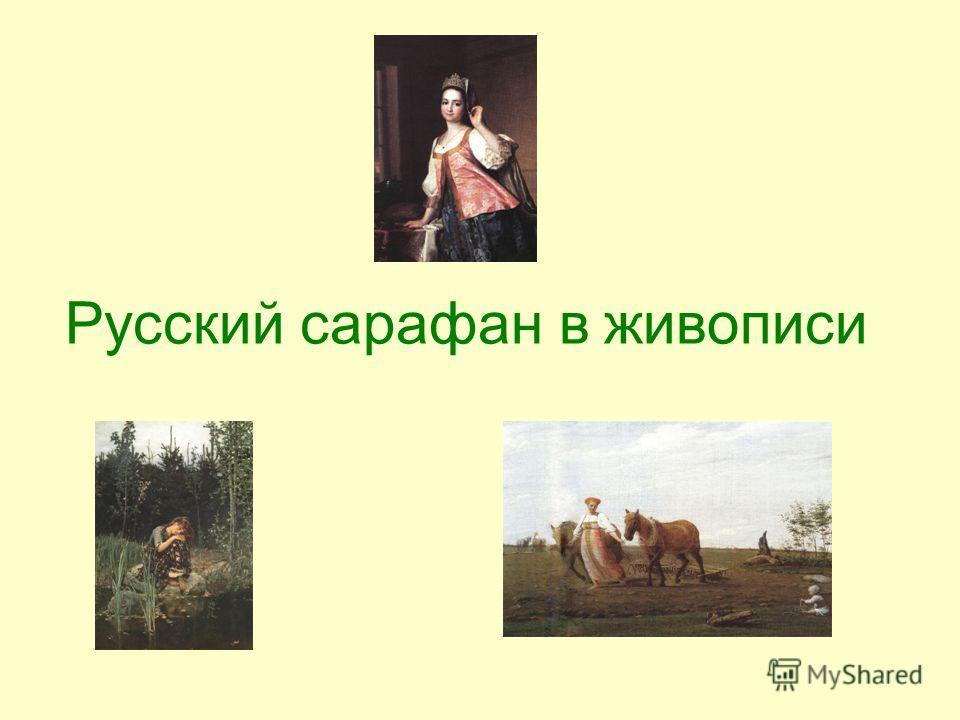 Русский сарафан в живописи