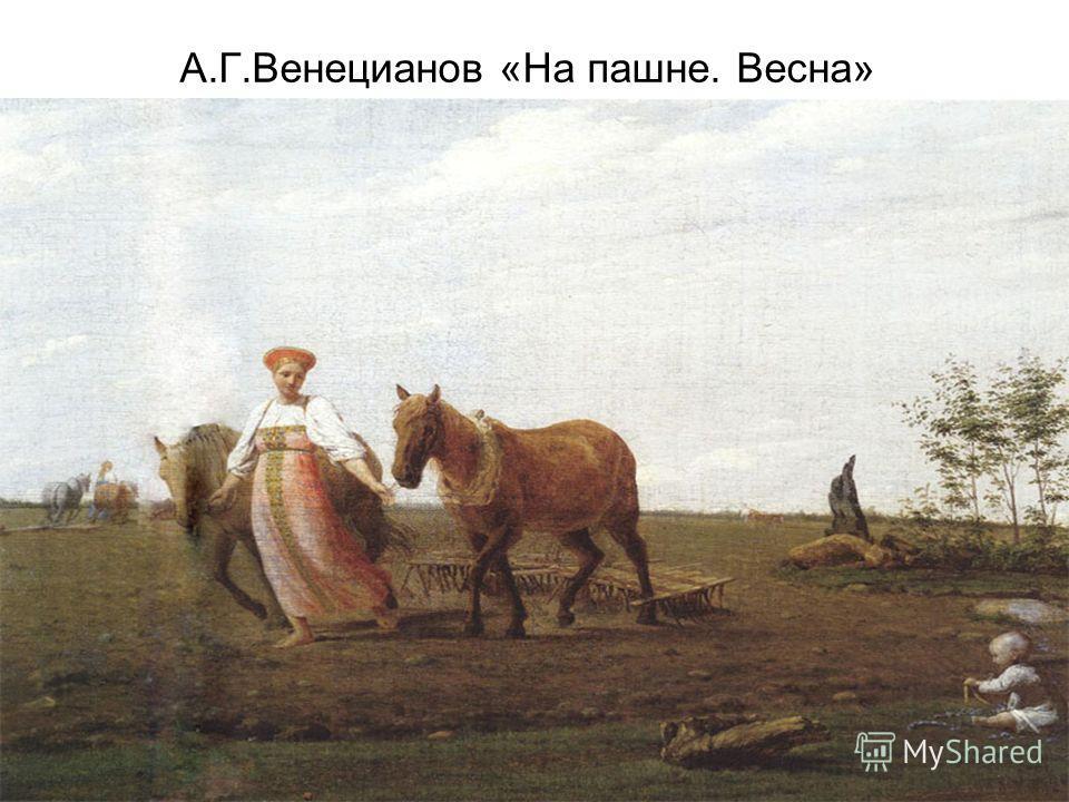 А.Г.Венецианов «На пашне. Весна»