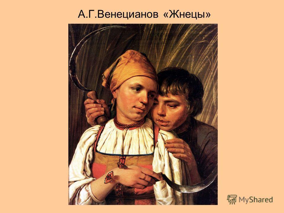 А.Г.Венецианов «Жнецы»