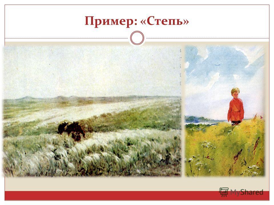 Пример: «Степь» Состояние и настроение природы в произведении очень ёмко и точно передают различные цвета, используемые писателем. В одной из начальных картин рассвета в степи динамичный пейзаж строится на активном взаимопроникновении оттенков цвета,