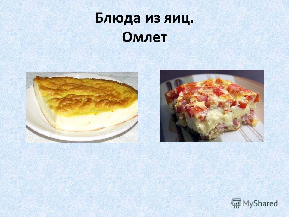 Блюда из яиц. Омлет