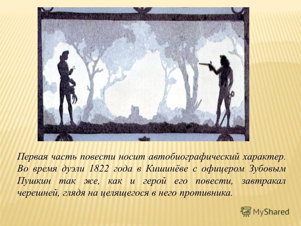 Пушкин барышня крестьянка слушать аудиокнигу бесплатно