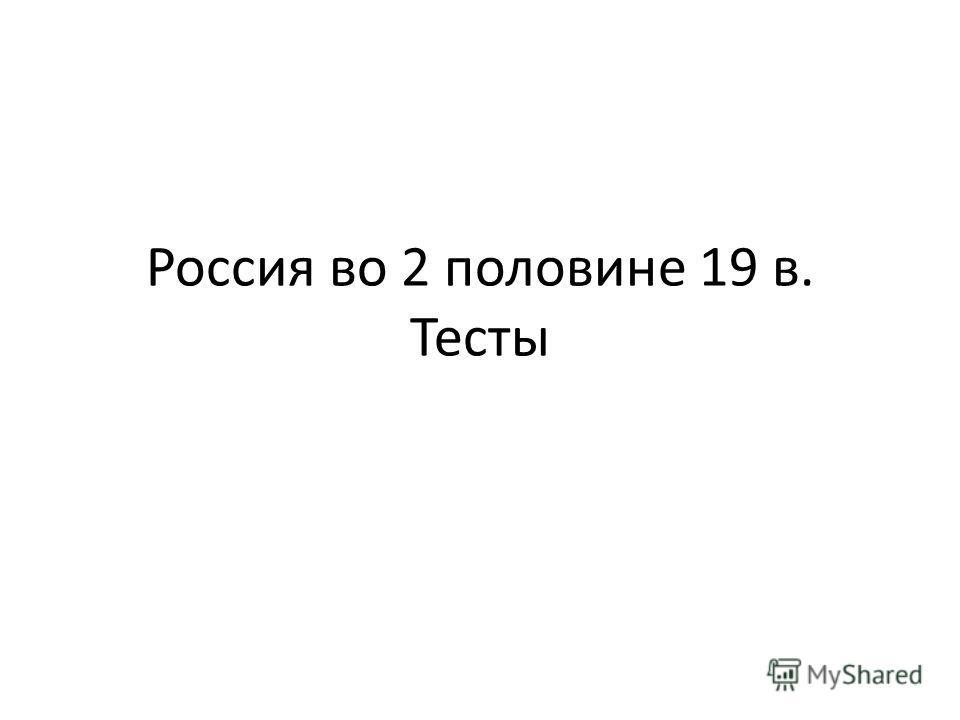 Россия во 2 половине 19 в. Тесты