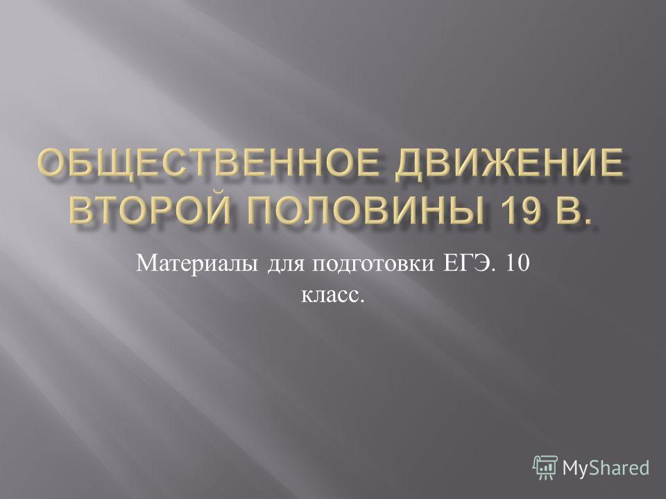 Материалы для подготовки ЕГЭ. 10 класс.