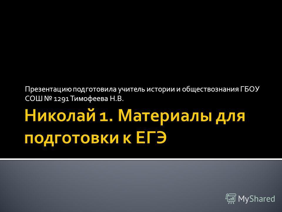 Презентацию подготовила учитель истории и обществознания ГБОУ СОШ 1291 Тимофеева Н.В.