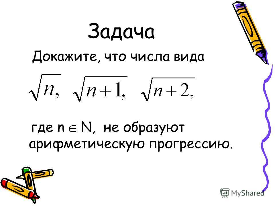Задача где n N, не образуют арифметическую прогрессию. Докажите, что числа вида