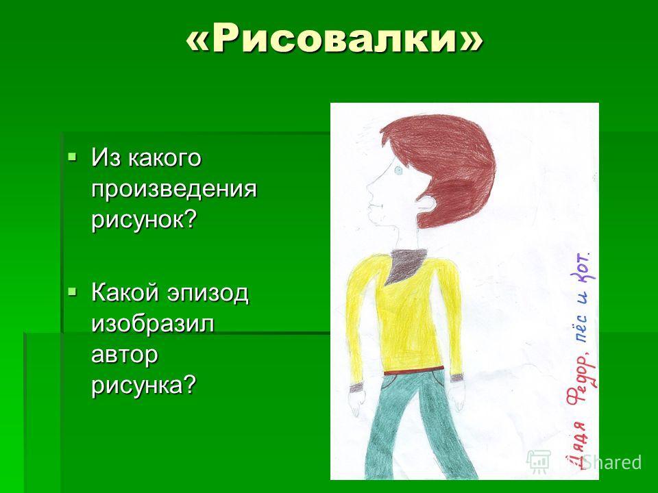«Рисовалки» Из какого произведения рисунок? Из какого произведения рисунок? Какой эпизод изобразил автор рисунка? Какой эпизод изобразил автор рисунка?