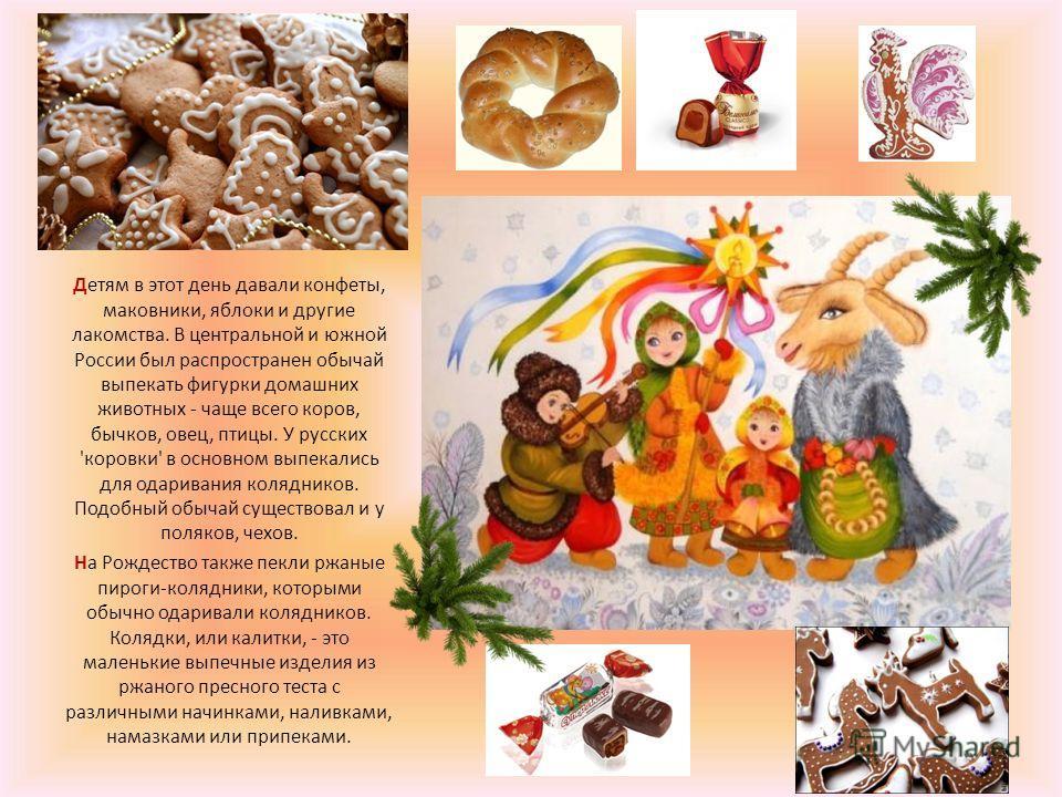 Детям в этот день давали конфеты, маковники, яблоки и другие лакомства. В центральной и южной России был распространен обычай выпекать фигурки домашних животных - чаще всего коров, бычков, овец, птицы. У русских 'коровки' в основном выпекались для од