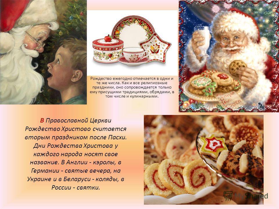 Рождество ежегодно отмечается в одни и те же числа. Как и все религиозные праздники, оно сопровождается только ему присущими традициями, обрядами, в том числе и кулинарными. В Православной Церкви Рождество Христово считается вторым праздником после П