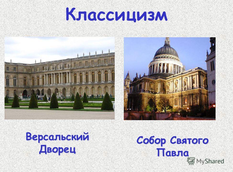 Классицизм Версальский Дворец Собор Святого Павла