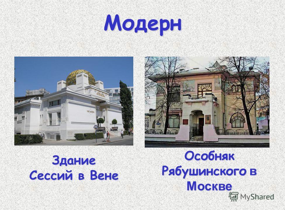 Модерн Особняк Рябушинского в Москве Здание Сессий в Вене
