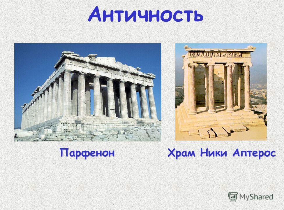 Античность Храм Ники Аптерос Парфенон