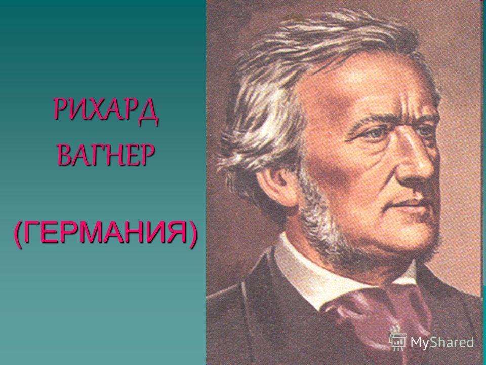 РИХАРД ВАГНЕР (ГЕРМАНИЯ)