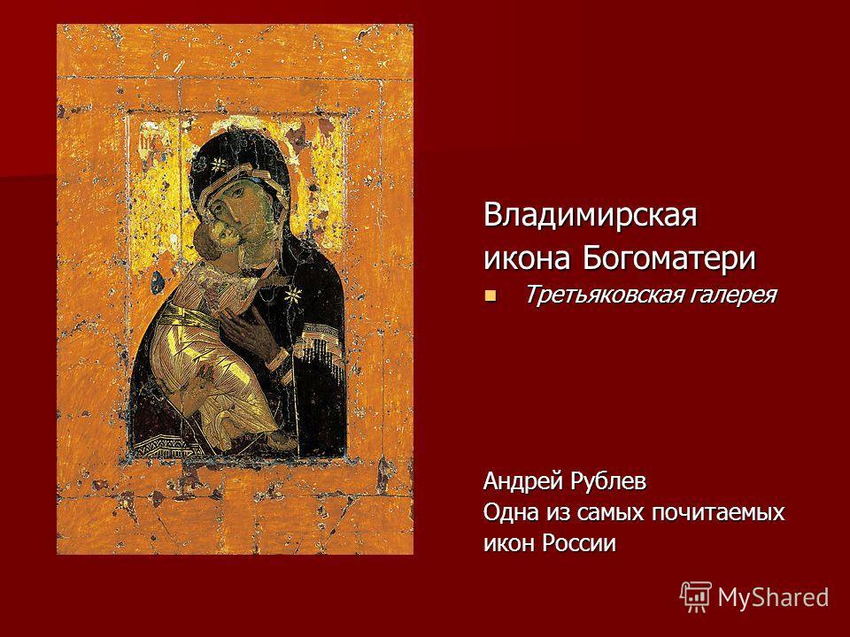 Владимирская икона Богоматери Третьяковская галерея Третьяковская галерея Андрей Рублев Одна из самых почитаемых икон России