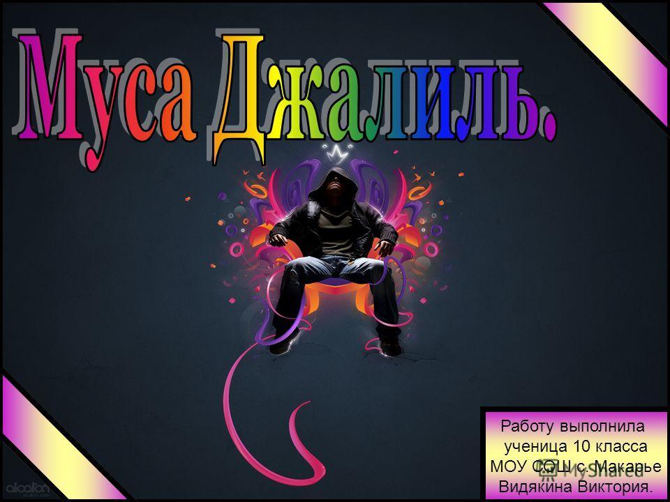 Работу выполнила ученица 10 класса МОУ СОШ с. Макарье Видякина Виктория.