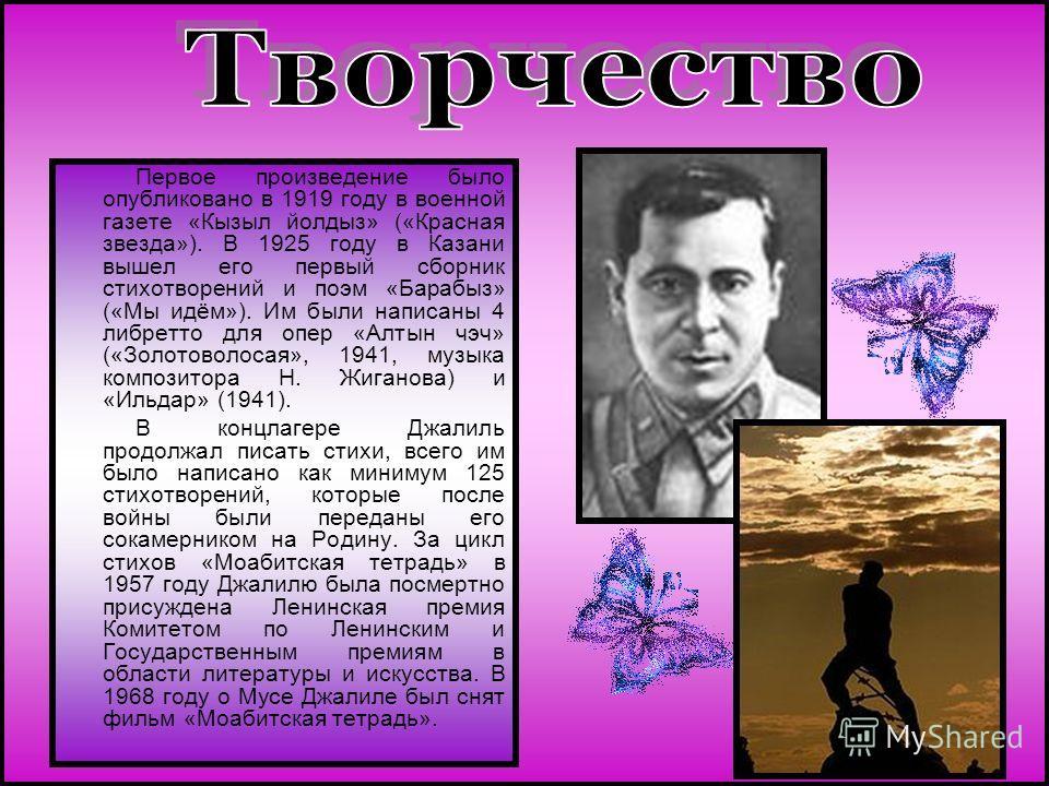 Первое произведение было опубликовано в 1919 году в военной газете «Кызыл йолдыз» («Красная звезда»). В 1925 году в Казани вышел его первый сборник стихотворений и поэм «Барабыз» («Мы идём»). Им были написаны 4 либретто для опер «Алтын чэч» («Золотов
