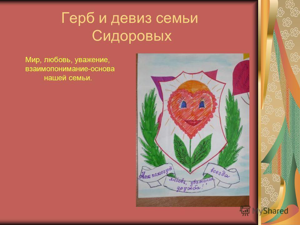 Презентация Семьи На Конкурс В Стихах