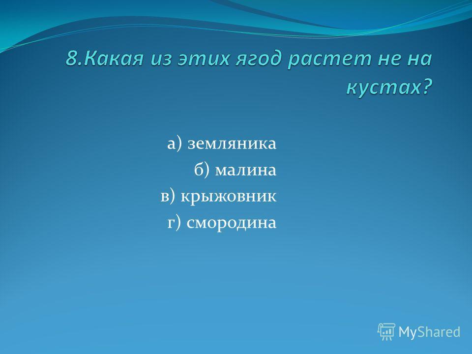 а) земляника б) малина в) крыжовник г) смородина