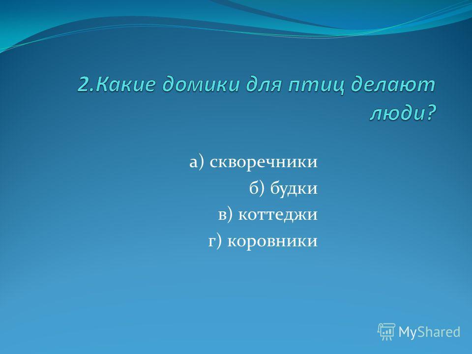 а) скворечники б) будки в) коттеджи г) коровники