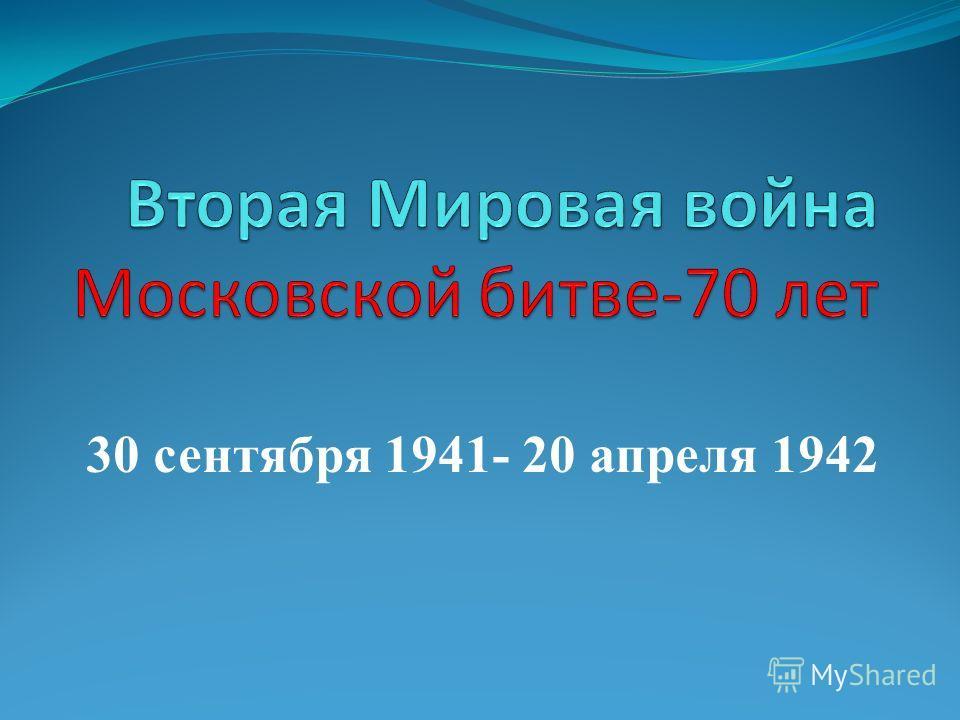 30 сентября 1941- 20 апреля 1942