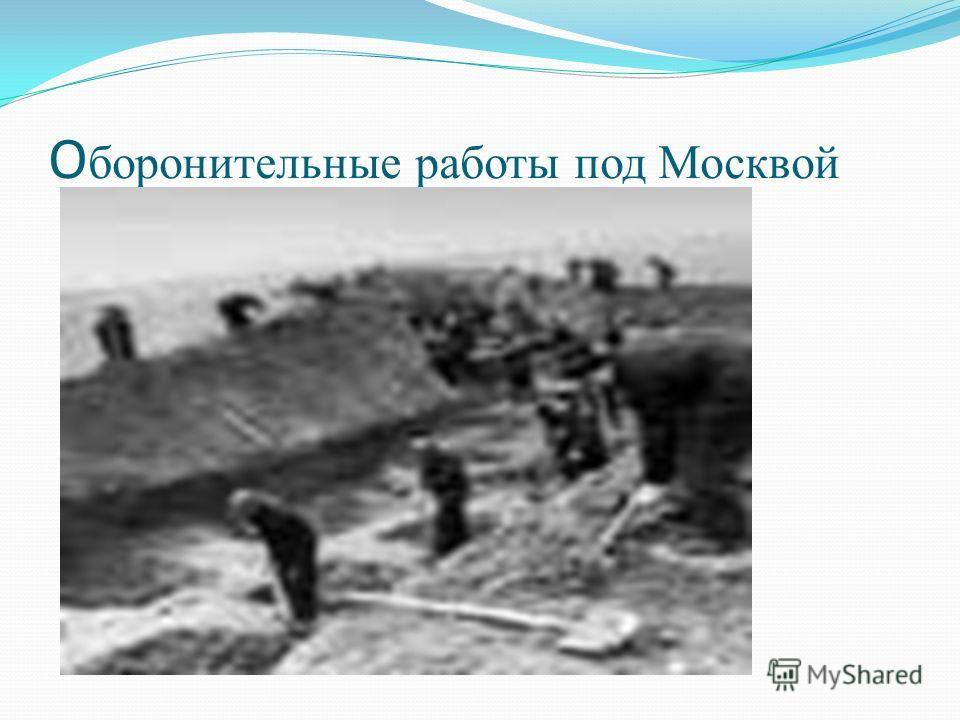О боронительные работы под Москвой