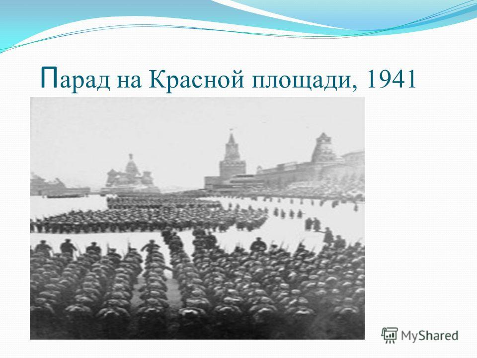 П арад на Красной площади, 1941