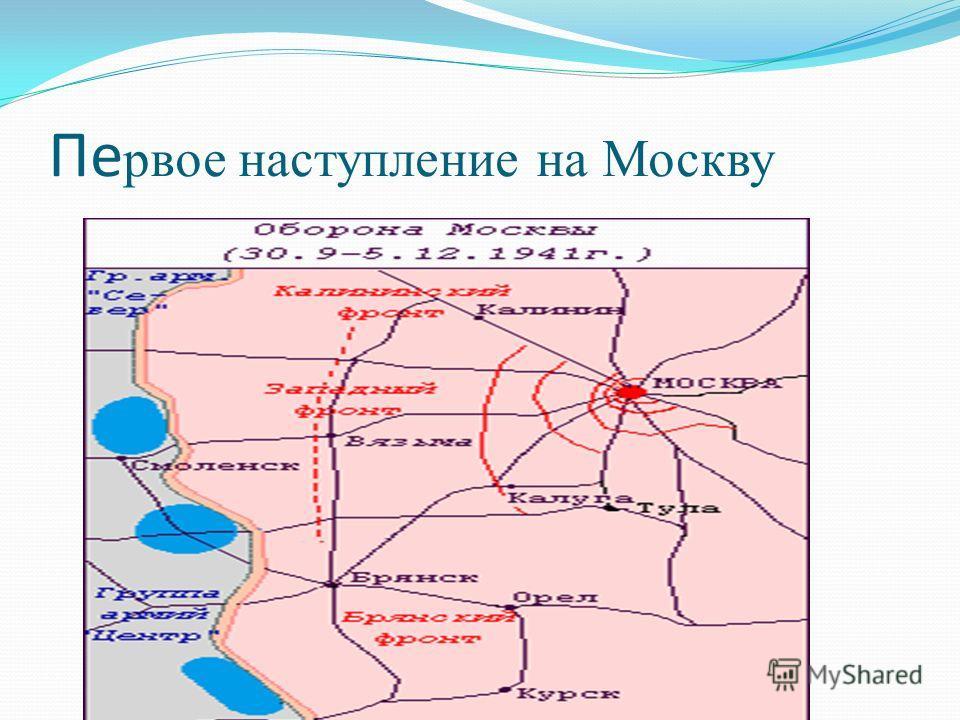 Пе рвое наступление на Москву