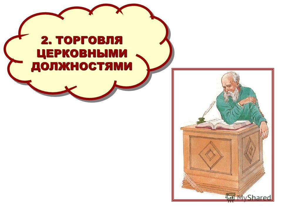 2. ТОРГОВЛЯ ЦЕРКОВНЫМИДОЛЖНОСТЯМИ ЦЕРКОВНЫМИДОЛЖНОСТЯМИ