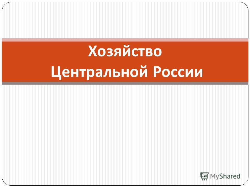 Хозяйство Центральной России