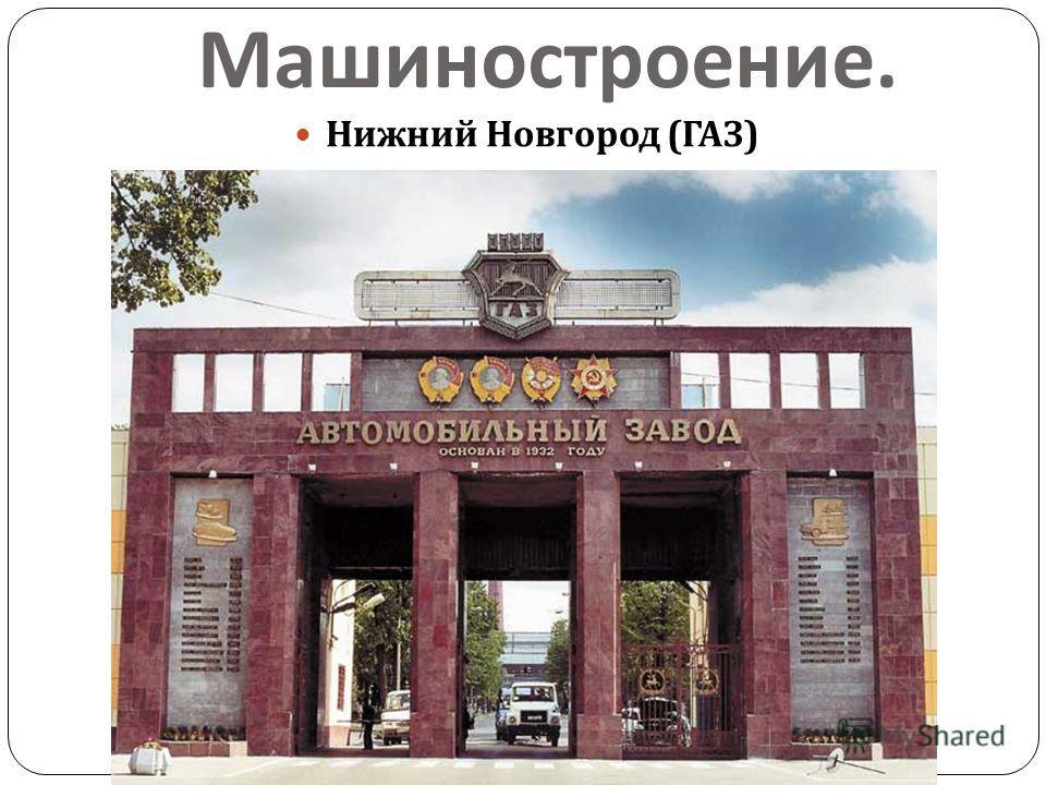 Машиностроение. Нижний Новгород ( ГАЗ )