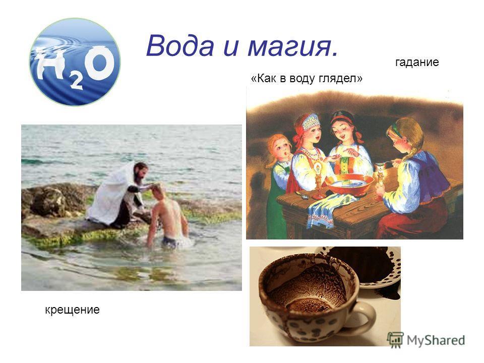 Вода и магия. крещение гадание «Как в воду глядел»