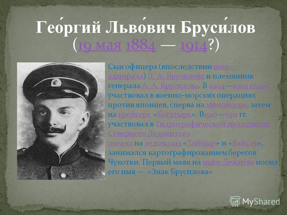 Гео́ргий Я́ковлевич Седо́в (5 мая (23 апреля по ст. ст.) 1877 5 марта (20 февраля по ст. ст.)5 мая23 апреля18775 марта20 февраля РРоссийский гидрограф, полярный исследователь, старший лейтенант. Организатор неудачной экспедиции к Северному полюсу. [1