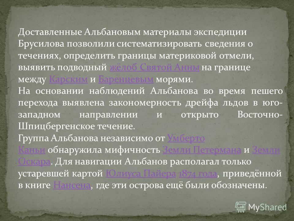Сын офицера (впоследствии вице- адмирала) Л. А. Брусилова и племянник генерала А. А. Брусилова. В 19041905 годах участвовал в военно-морских операциях против японцев, сперва на миноносце, затем на крейсере «Богатырь». В19101911 гг. участвовал в Гидро