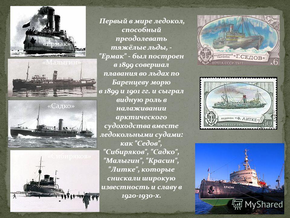 Северный морской путь От Санкт-Петербурга до Владивостока дорога через Северный морской путь составляет 14 280 км., через Суэцкий канал 23 200 км., а вокруг мыса Доброй Надежды 29 400 км. Северный морской путь может служить кратчайшим транспортным ма