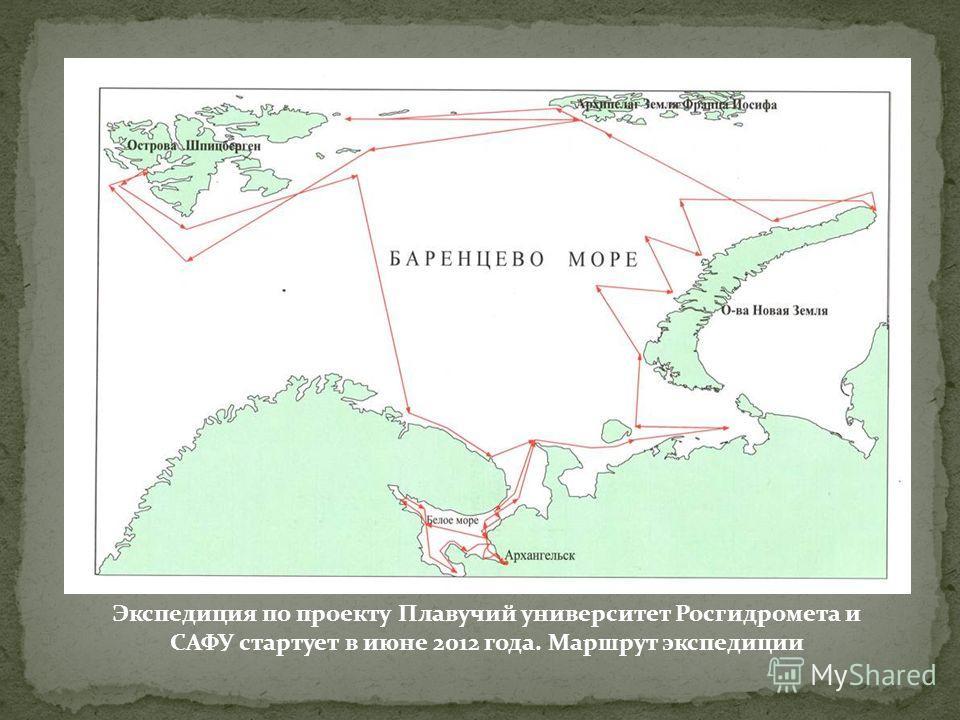 Экспедиция по проекту Плавучий университет Росгидромета и САФУ стартует в июне 2012 года. НИС Профессор Молчанов