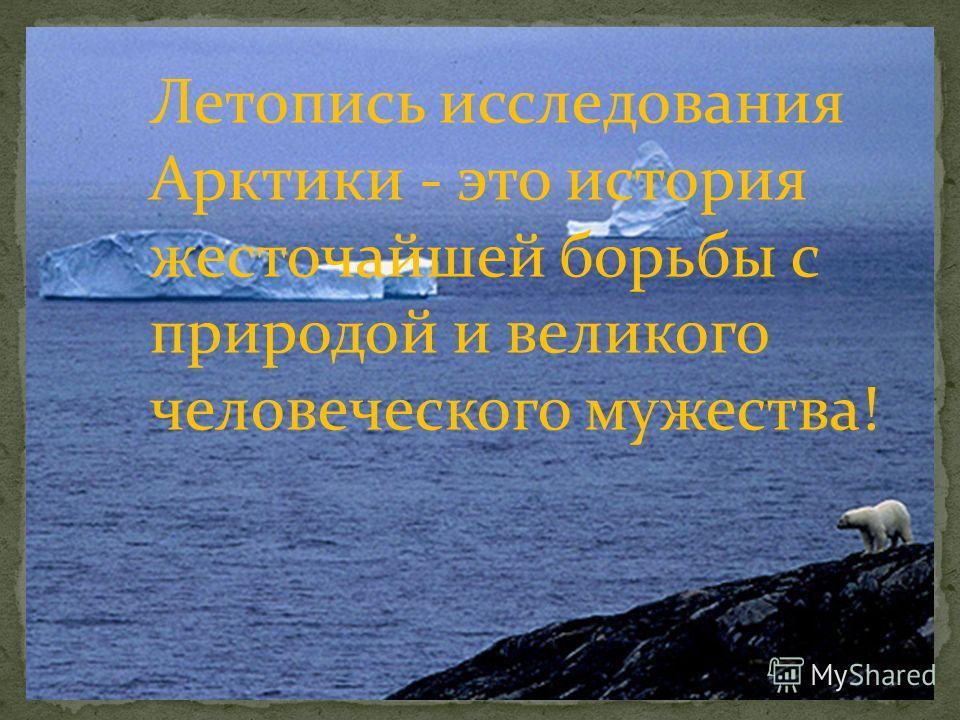 Арктика, молчавшая века, Первопроходцам натиски прощая, Живёт сама собой, не прибегая к защите человечества... пока!