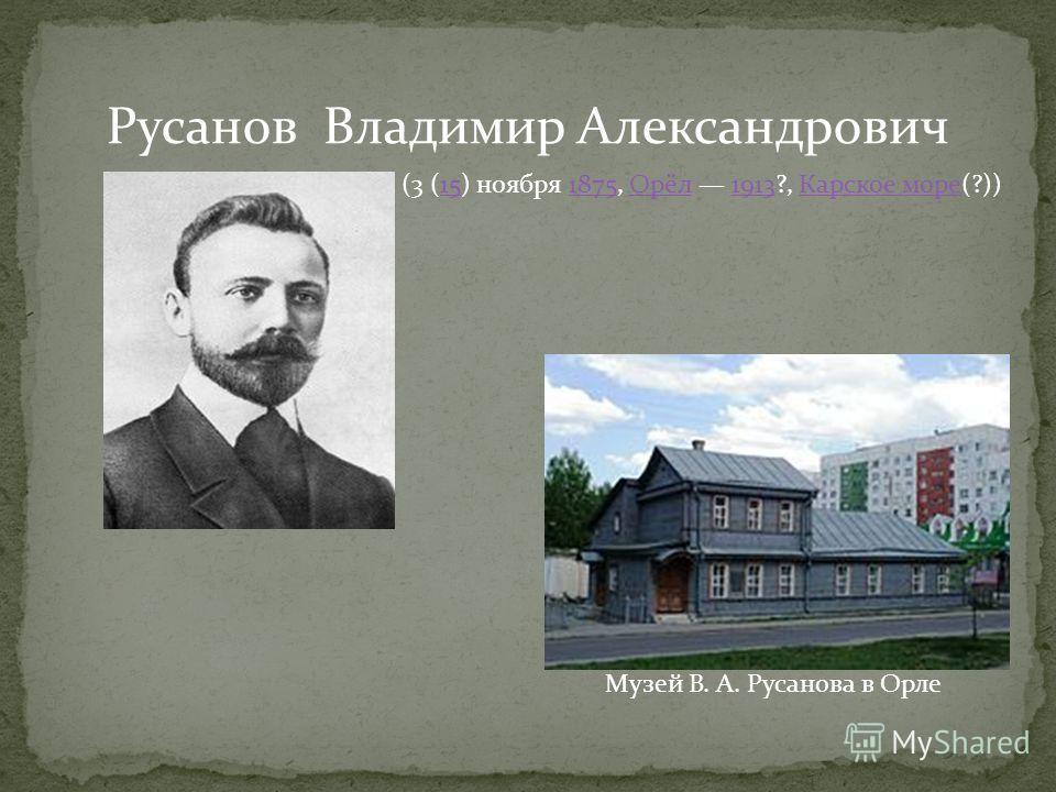 Русские исследователи Арктики XX века