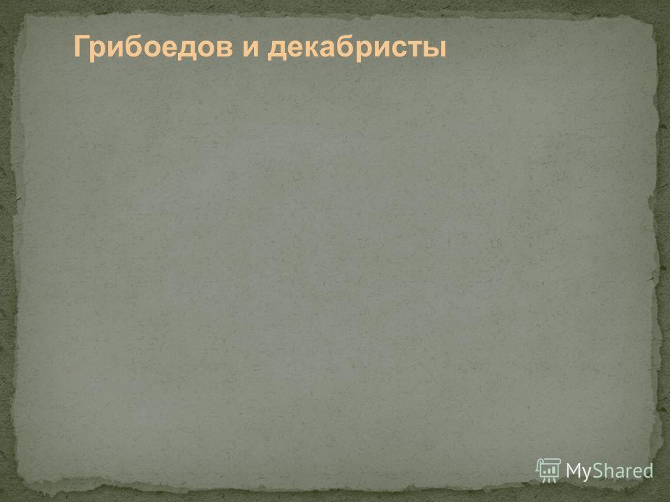 Грибоедов и декабристы