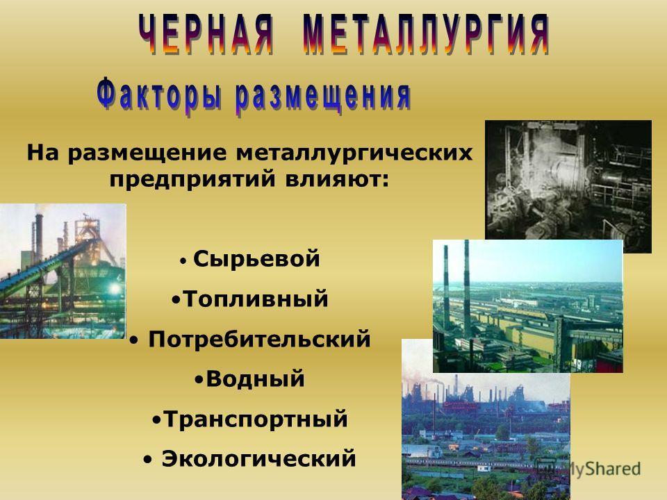 ЖЕЛЕЗО- самый распространенный химический элемент Доля железа в земной коре - 4% Температура плавления - 1540˚С Свойства: пластичность, магнитность СПЛАВЫ ЖЕЛЕЗА ЧУГУН СТАЛЬ Fe+C (С от 2 до 6,5%) (С до 2 %)