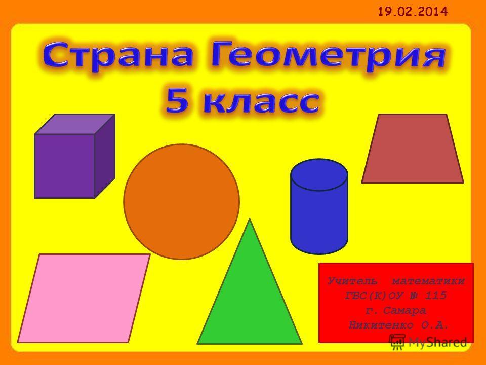 Учитель математики ГБС(К)ОУ 115 г. Самара Никитенко О.А. 19.02.2014