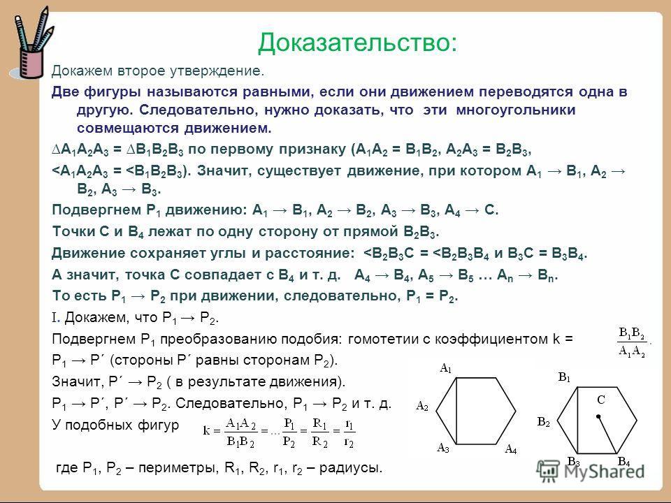 Доказательство: Докажем второе утверждение. Две фигуры называются равными, если они движением переводятся одна в другую. Следовательно, нужно доказать, что эти многоугольники совмещаются движением. А 1 А 2 А 3 = В 1 В 2 В 3 по первому признаку (А 1 А