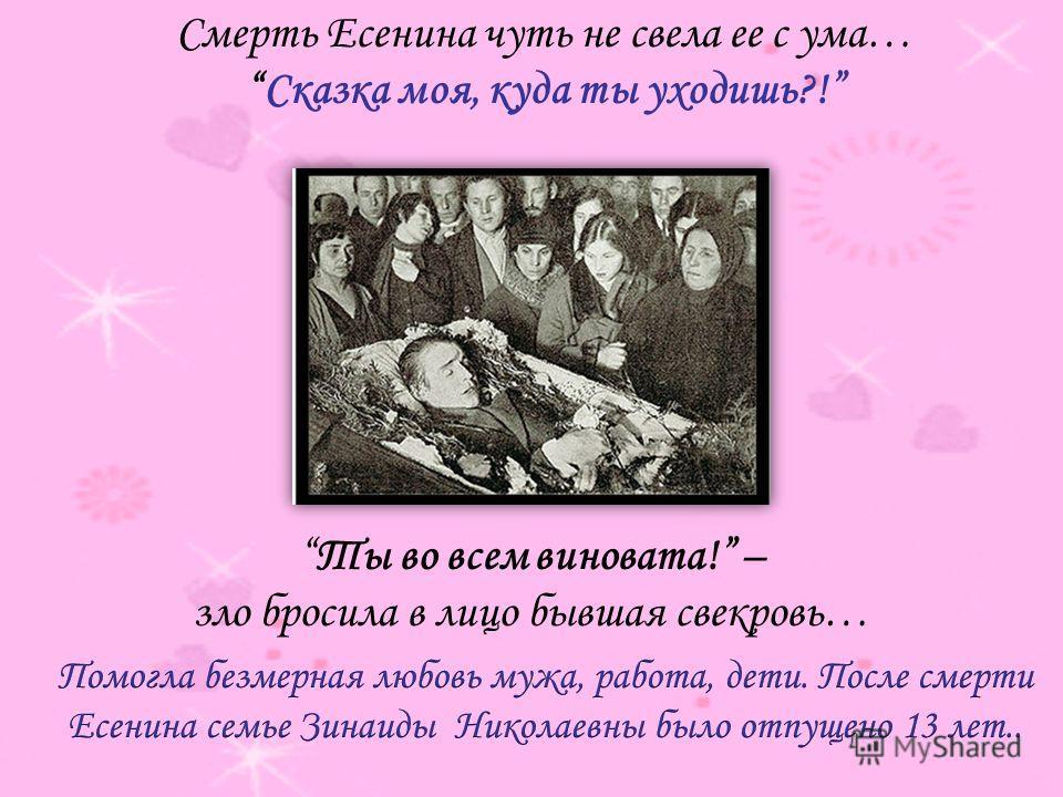Смерть Есенина чуть не свела ее с ума… Сказка моя, куда ты уходишь?! Ты во всем виновата! – зло бросила в лицо бывшая свекровь…