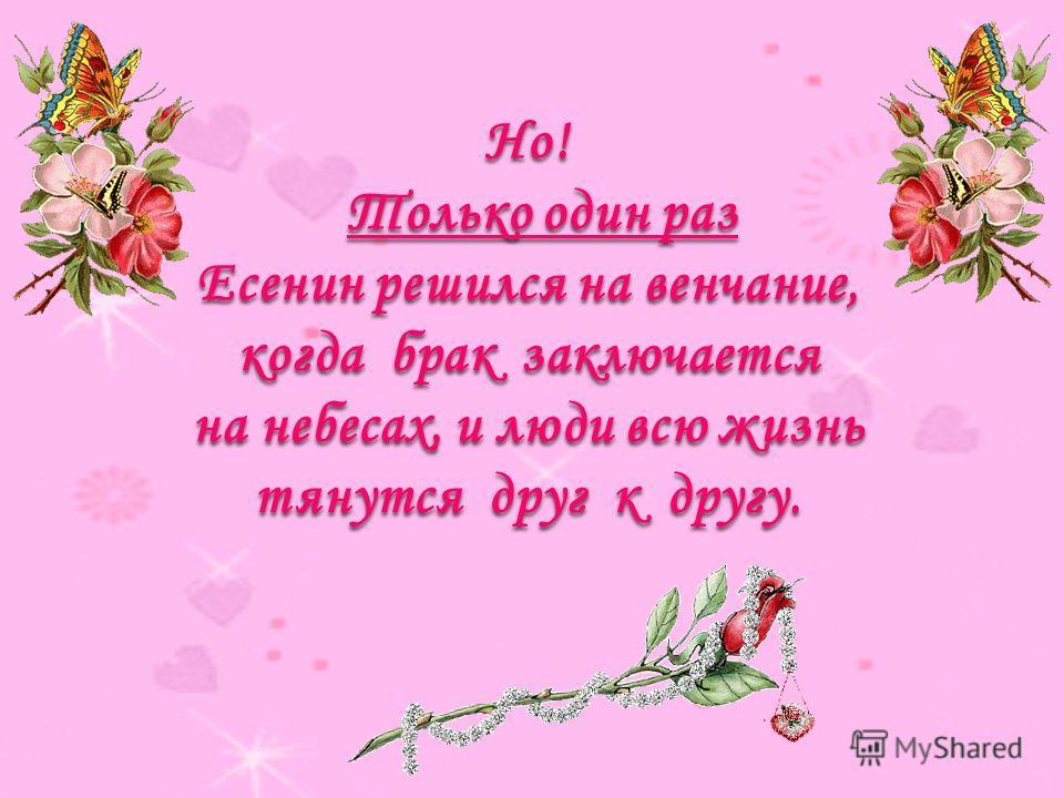 Но! Только один раз Есенин решился на венчание, когда брак заключается на небесах, и люди всю жизнь тянутся друг к другу.