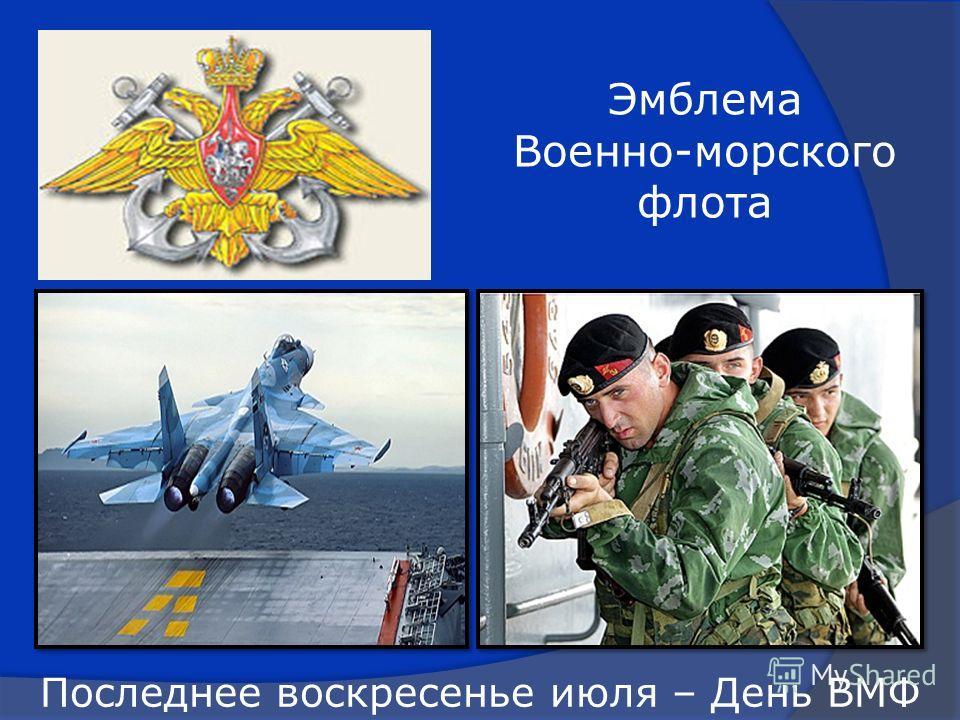 Эмблема Военно-морского флота Последнее воскресенье июля – День ВМФ