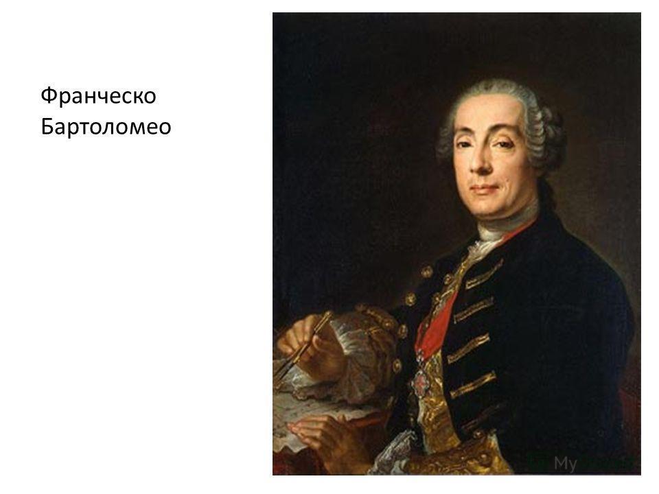 Франческо Бартоломео