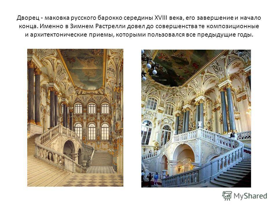 Дворец - маковка русского барокко середины XVIII века, его завершение и начало конца. Именно в Зимнем Растрелли довел до совершенства те композиционные и архитектонические приемы, которыми пользовался все предыдущие годы.