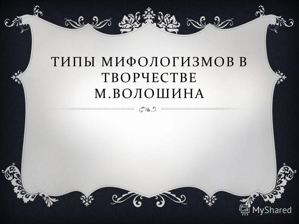 ТИПЫ МИФОЛОГИЗМОВ В ТВОРЧЕСТВЕ М. ВОЛОШИНА