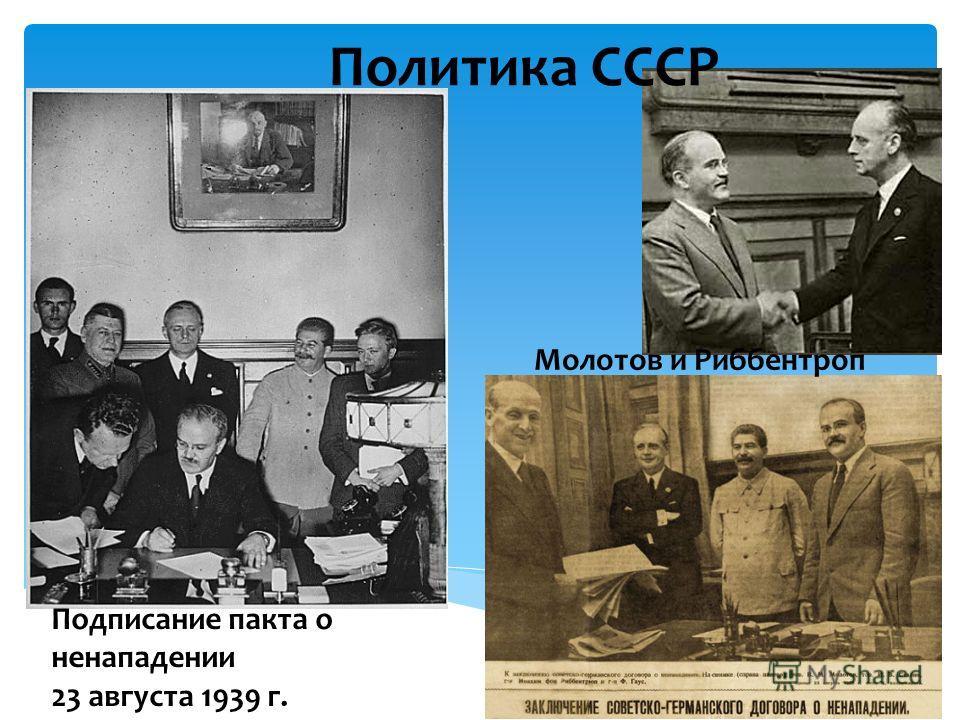 Подписание пакта о ненападении 23 августа 1939 г. Молотов и Риббентроп Политика СССР