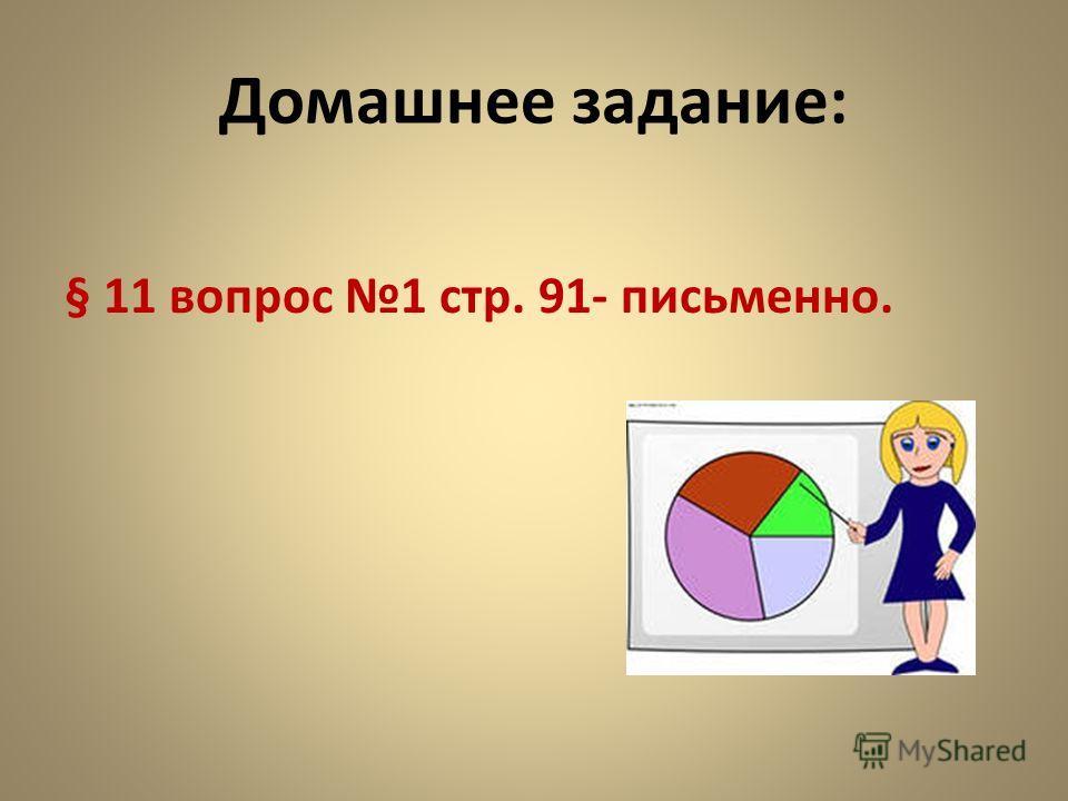 Домашнее задание: § 11 вопрос 1 стр. 91- письменно.